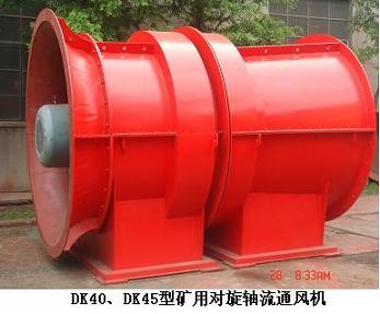 矿用风机DK40-8-NO24