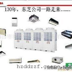 杭州西湖区西溪街道中央空调专卖店地址|杭州东芝空调总代理