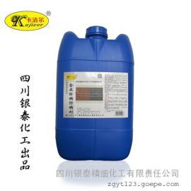 卡洁尔yt622除锈剂除锈液工业金属除锈防锈剂钢铁除锈液