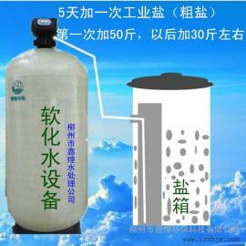 工业软化水设备、太阳能除去水垢设备(鑫煌水处理公司)