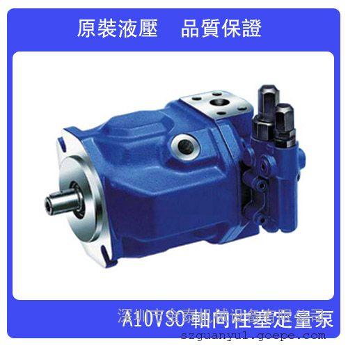 A10VSO45DR/31R-PPA1200力士乐柱塞泵