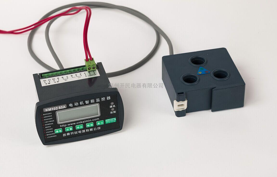 KM102系列电动机保护器-浙江温州苍南电动机保护器厂家