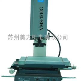 万濠影像测量仪VMS-1510G 江苏总代理