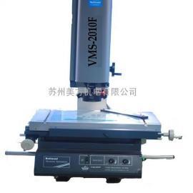 苏州万濠VMS-2010F影像测量仪 万濠二次元