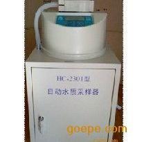 自动水质采样器HC-2301