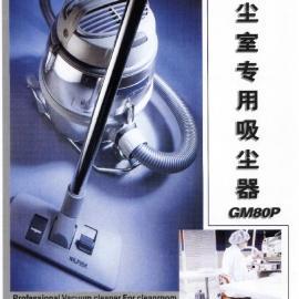 GM80P无尘室专用吸尘器