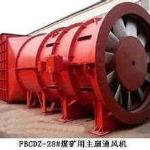 FBCDZ煤矿用队旋主通风机
