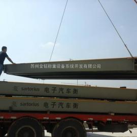 赛多利斯100吨汽车衡/德国60吨数字地磅报价