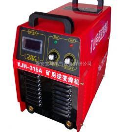 煤矿专用高效率380V/1140V双电压逆变焊机,超级好用