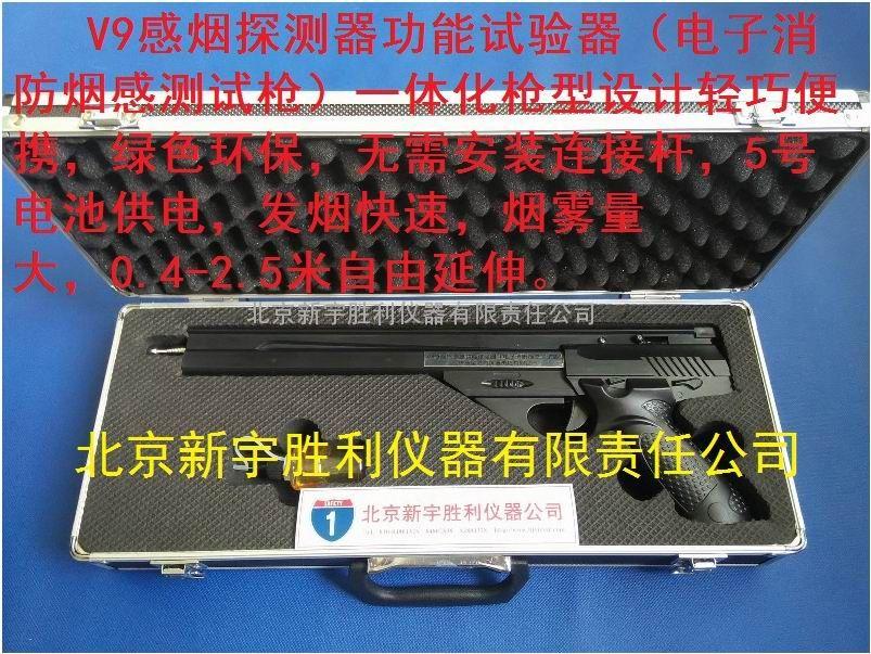 V9感烟探测器功能试验器(电子消防烟感测试枪)、消防烟枪