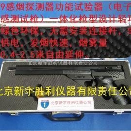 V9电子消防烟枪、消防加烟试验器、烟感试验器、电子发烟器