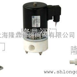 LD69系列 耐腐蚀电磁阀