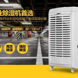 德业除湿机HD-690、地下室除湿机、抽湿器/除湿器、工业去湿机