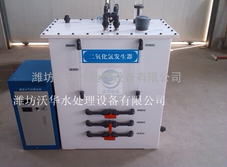 次氯酸钠发生器-沃华远达品牌获国家产品认证