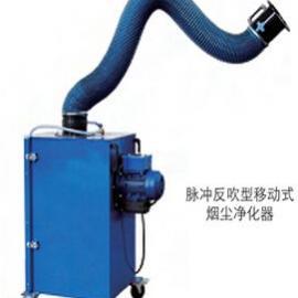 阜新移动式烟尘净化器