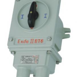 BHZ51-10/3防爆转换开关价格厂家