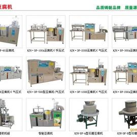 HJH・DF-200A豆腐机手压式 二合一豆腐机 全自动豆腐机