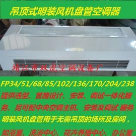 卧式明装水空调、风机盘管、空调末端配套、风盘