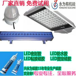 LED密封胶LED防水胶批发,现货LED粘接硅胶固定硅胶