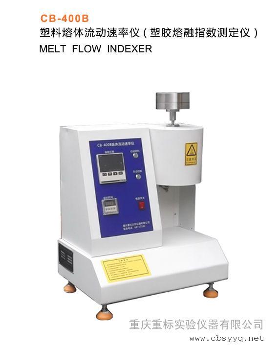 重庆熔体流动速率仪
