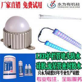 LED护栏管堵头防水硅胶,流星管密封胶水,点光源外壳粘接胶