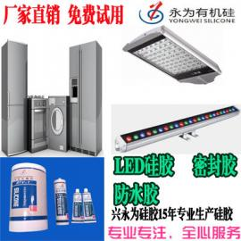 批发LED硅胶,密封胶,防水胶-兴永为硅胶厂家