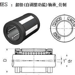 SAMICK超级调心直线轴承LMES40,LMES50
