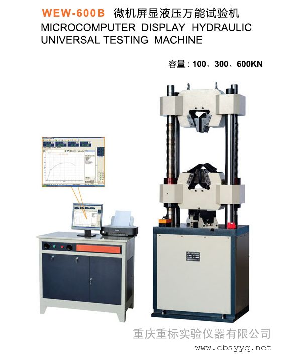 重庆万能材料试验机