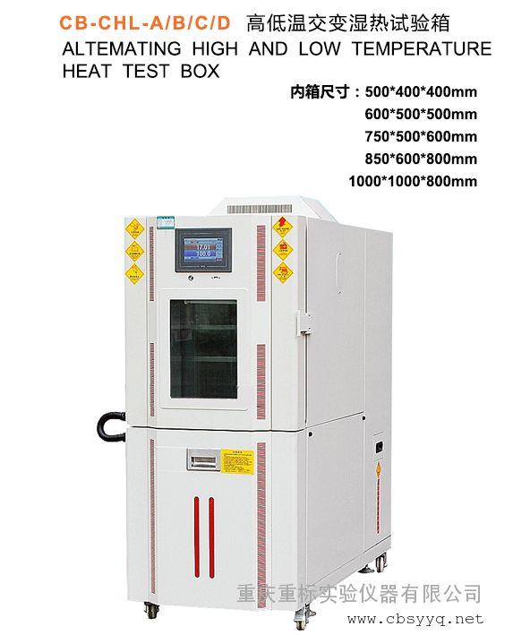 重庆高低温箱