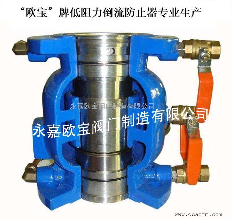 """""""欧宝""""牌HS743X直流式低阻力倒流防止器专业生产"""