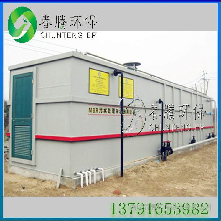 厂家直销CT系列生活污水处理设备 一体化污水处理设备 春腾环保