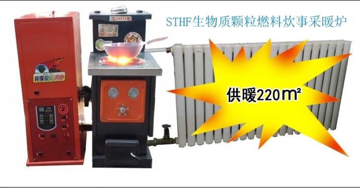 ST-生物质木屑颗粒机设备价格/新型生物质颗粒机设备价格