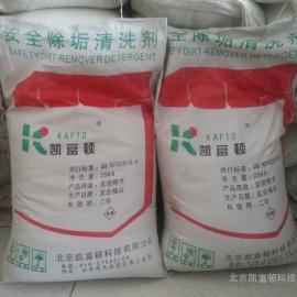 上海KFD-529A空调全系统清洗剂25公斤粉末快速除水垢