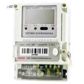 DDZY866C单相本地费控智能电能表