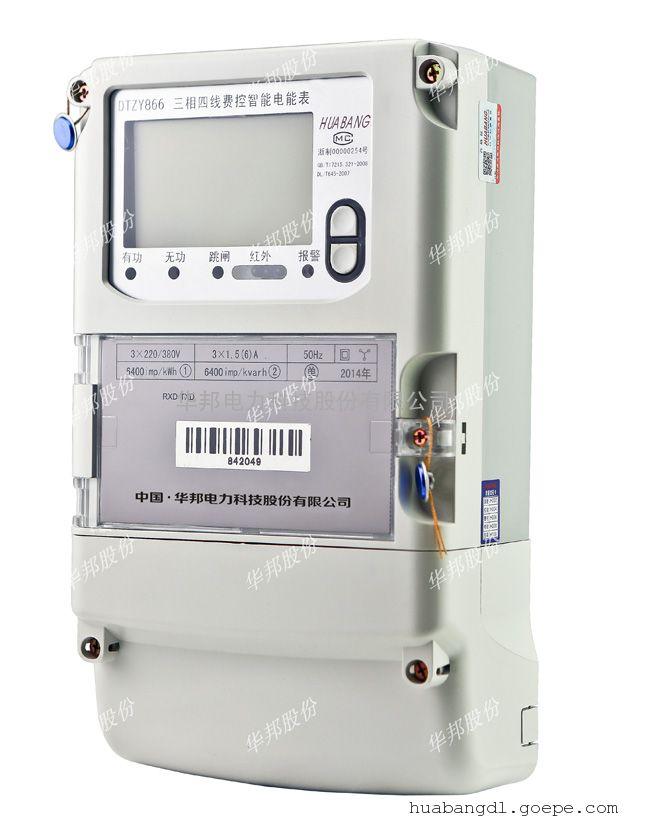 电子电工仪器仪表 电能表 华邦电力科技股份有限公司 产品展示 费控智
