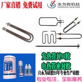 电子电器固定胶发热管封口胶,电热管密封胶-兴永为硅胶