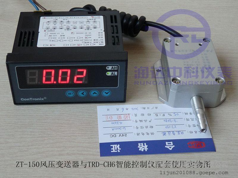 天津TRD150205A/0-1000pa微差压风压变送器