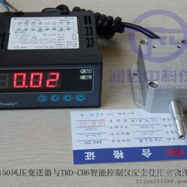 青岛潍坊淄博空气过滤器棉纺机械风压监控差压变送器ZT-150