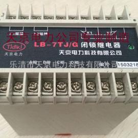 LB-7.LB-7GT.LB-7ZQ.闭锁继电器