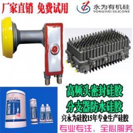 电子电器固定胶高频头密封硅胶-兴永为硅胶