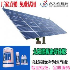 电子电器固定胶太阳能板密封硅胶-兴永为硅胶