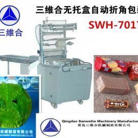 青岛三维合饼干无托盒自动折角包装机