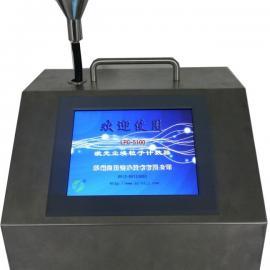 LPC-5100型大流量激光尘埃粒子计数器