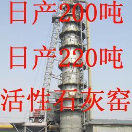 250m3燃煤石灰窑|日产200吨|日产220吨|活性石灰|国家推广