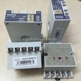 LLJ-2000F.LLJ-2000HS.漏电继电器