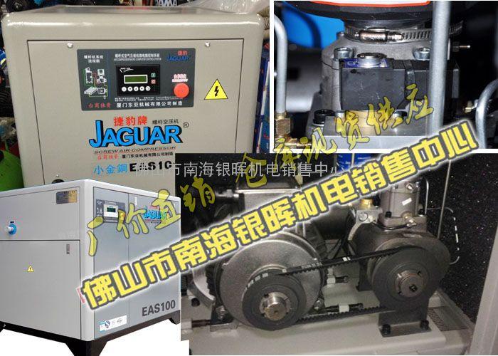 广东7.5KW螺杆空压机10HP捷豹螺杆式压缩机原理