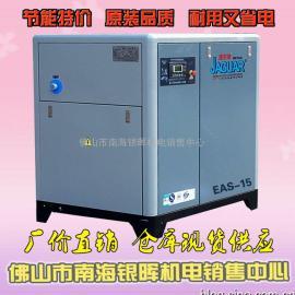 深圳15KW螺杆空压机EAS20捷豹螺杆式压缩机螺杆压缩机