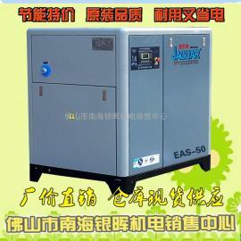 中山37KW螺杆空压机EAS50捷豹螺杆式压缩机螺杆压缩机