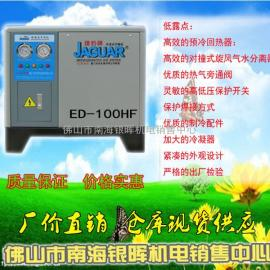 东莞100冷干机原理ED-100厂家直销冷冻干燥机空气干燥机
