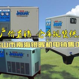 广东10冷干机原理ED-10厂家直销冷冻干燥机空气干燥机